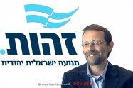 משה פייגלין, ראש מפלגת זהות