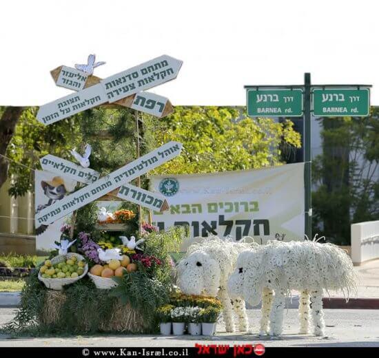 פארק חקלאות ישראלית - תערוכות של משרד החקלאות