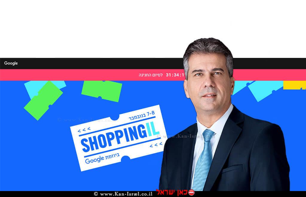 שר הכלכלה והתעשייה מר אלי כהן, שיתוף הפעולה בין מטה כחול-לבן ו-Shopping-IL ביוזמת Google