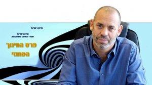 מנהל מחוז חיפה של משרד החינוך, דר' סער הראל ברקע בתי ספר מצטיינים לשנת הלימודים