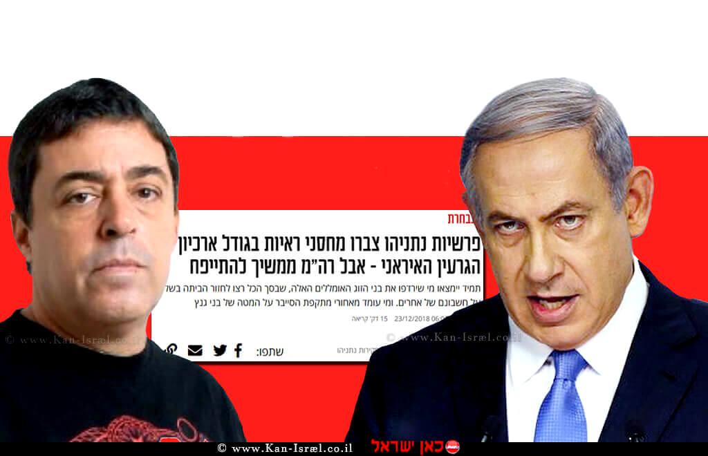 ראש הממשלה מר בנימין נתניהו נגד העיתונאי בן כספית הגיש נגדו תביעת לשון הרע