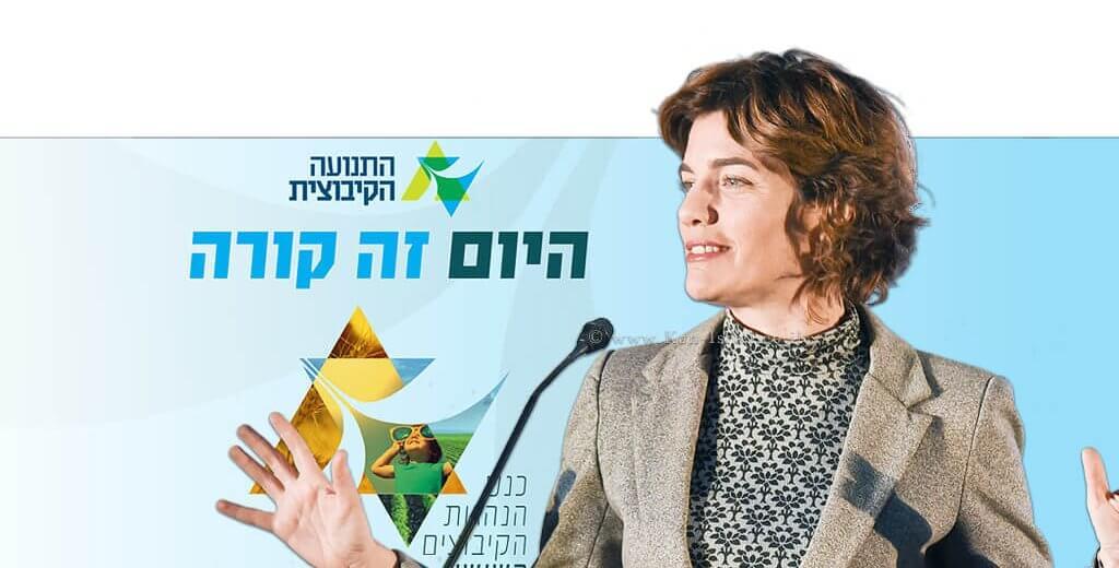 יושבת ראש מפלגת מֶרֶצ חברת הכנסת תמר זנדברג ב-כנס הנהגות הקיבוצים של התנועה הקיבוצית ה-6