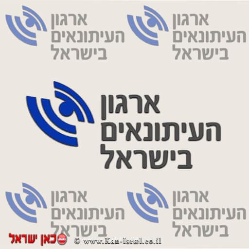 לוגו ארגון העיתונאים | עיבוד צילום: שולי סונגו