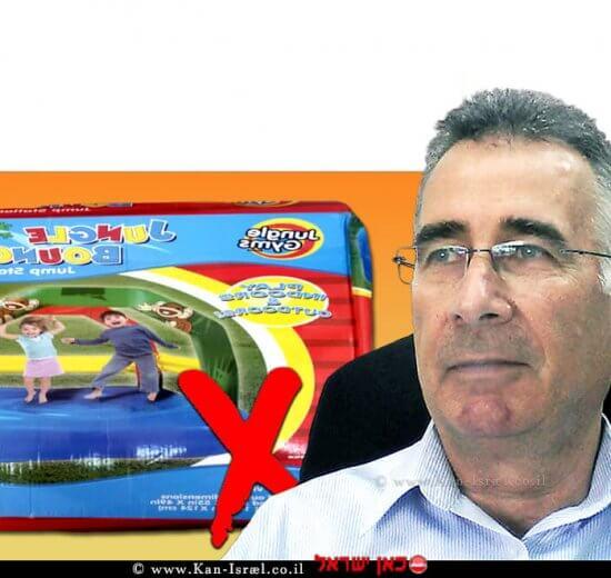 יעקב וכטל הממונה על התקינה במשרד הכלכלה והתעשייה, צעצוע טרמפולינה מתנפחת לילדים   עיבוד צילום: שולי סונגו