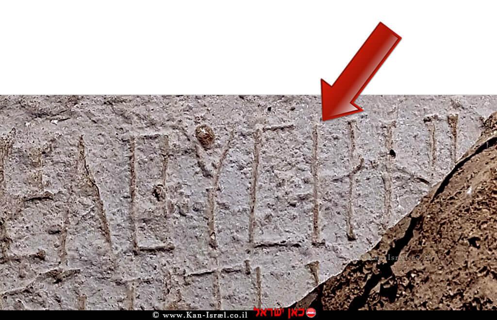 חץ המורה על הכתובת שנחשפה באתר, הנושאת את השם חלוצה   צילום: טלי גיני, רשות העתיקות   עיבוד צילום: שולי סונגו