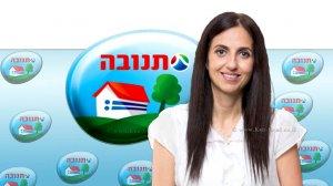 לילך שולומון כהן, מנהלת אגף שיווק חטיבת החלב תנובה, נבחרה לאשת השיווק של חודש פברואר 2019   עיבוד צילום: שולי סונגו