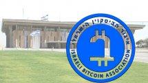 לוגו איגוד הביטקוין, ברקע כנסת ישראל | עיבוד צילום: שולי סונגו