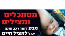 סטיקר 'מסתכלים ומצילים' מגן דוד אדום יוצא בקמפיין להעלאת המודעות למניעת שכחת ילדים ברכב | עיבוד צילום: שולי סונגו