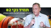 יגאל כרמי יושב ראש הוועד האולימפי בישראל ברקע: כרזת אירוע תמיד נקי #2 הוועידה למניעת סמים בספורט של הוועד האולימפי ישראל