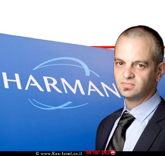 אסף עצמון סגן-נשיא יחידת הסייבר לרכב של חב' Harman | צילום: דוניצה תקשורת | עיבוד; שולי סונגו