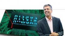 שר התעשייה מר אלי כהן על רקע כרזת חידון חמיצר בעקבות אוצרות התעשייה - יזמות והמצאות בתעשייה הישראלית