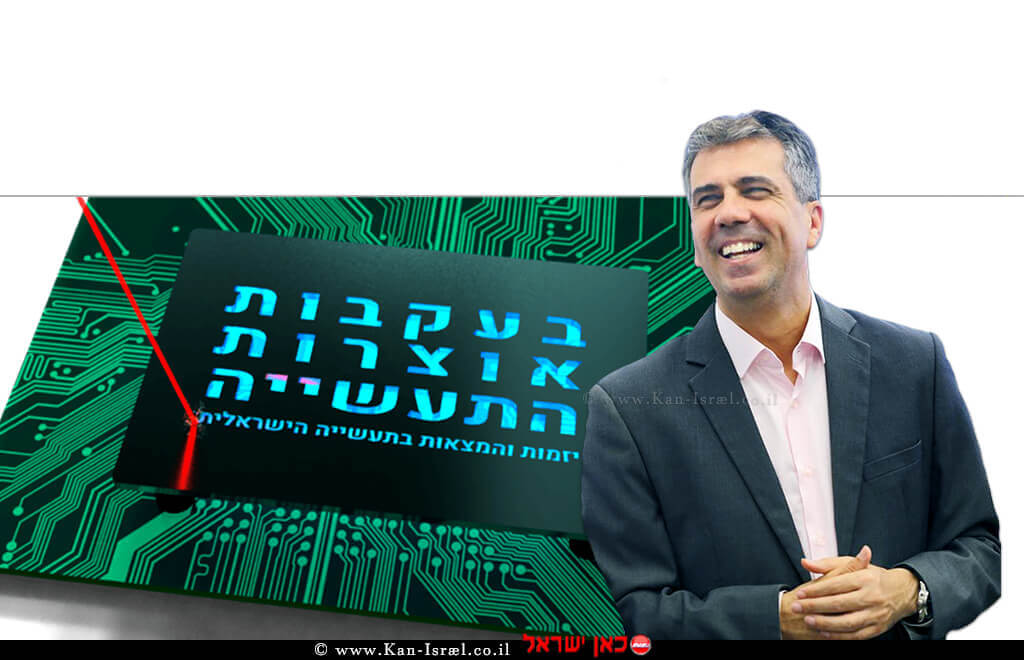 שר הכלכלה והתעשייה מר אלי כהן על רקע כרזת חידון חמיצר בעקבות אוצרות התעשייה - יזמות והמצאות בתעשייה הישראלית