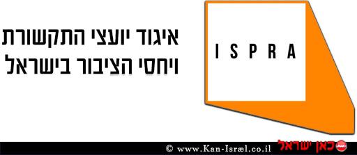 איגוד יועצי התקשורת ויחסי הציבור בישראל