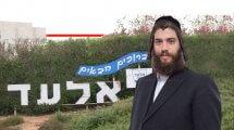 ישראל (שרוליק) פרוש ראש עיריית אלעד ברקע הכניסה לעיר | צילום ויקיפדיה |עיבוד צילום: שולי סונגו ©