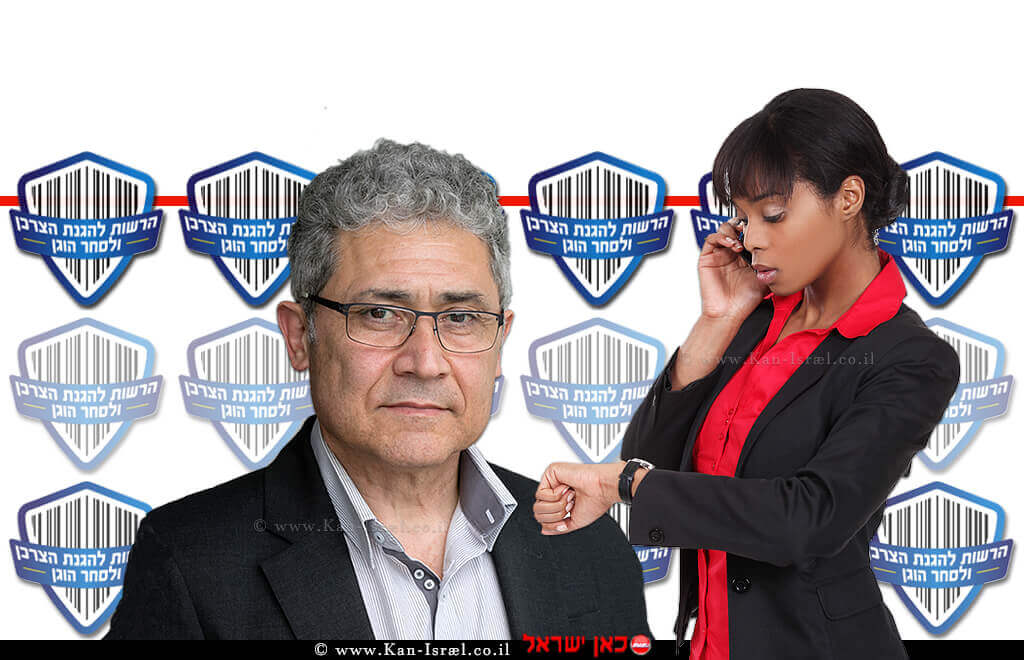 עורך דין מיכאל אטלן הממונה על הרשות להגנת הצרכן ולסחר הוגן, ברקע צעירה מתוסכלת בהמתנה לקבלת שירות טלפוני |עיבוד צילום: שולי סונגו ©