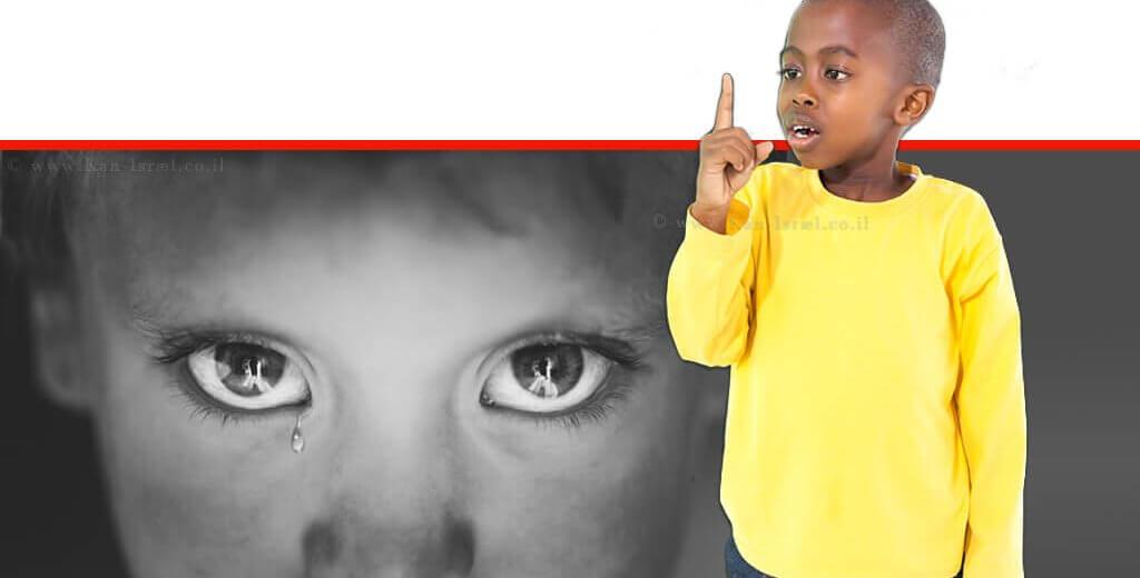 תלמידי בית ספר יסודי של בני העדה האתיופית | צילום:הדמיה|עיבוד צילום: שולי סונגו ©
