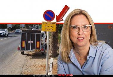 הגר פרי יגור ראש מועצת פרדס חנה-כרכור ברקע תמרור 'איסור חניית כלי רכב למכירה'  עיבוד צילום: שולי סונגו ©