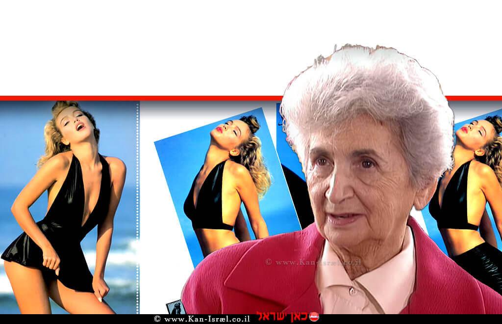 לאה גוטליב מייסדת מפעל בגדי הים 'גוטקס' ברקע: הדוגמנית ספיר קופמן-פפושדו ומלכת היופי של ישראל 1984  עיבוד צילום: שולי סונגו ©