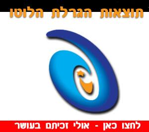 MifalHaPayisLogo_300X266k-K-I_06-07-19_01.jpg