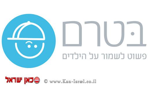 לוגו ארגון 'בטרם' לבטיחות ילדים