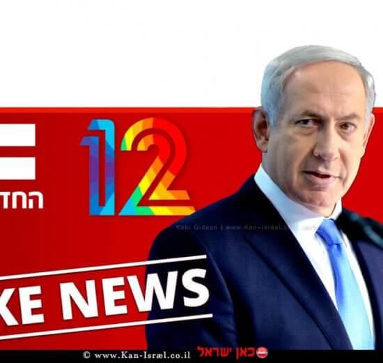 """ראש הממשלה מר בנימין נתניהו, קורא לציבור להחרים את 'חדשות 12' של ערוץ 12 של """"קשת""""   צילום: קובי גדעון, לעמ  עיבוד צילום ממחושב: שולי סונגו©"""