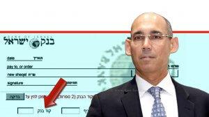 פרופ' אמיר ירון, נגיד בנק ישראל, ברקע; המחאה עם ציון קוד בנק מסומן בחץ | עיבוד צילום ממחושב: שולי סונגו©