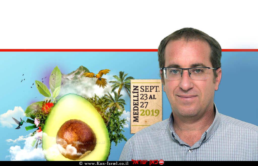 גיורא מרום מנכל חקלאי גרנות ברקע הזמנה לקונגרס האבוקדו העולמי CorpoHass בקולומביה | צילום: אריאל ואן סטרטן | עיבוד צילום ממחושב: שולי סונגו©