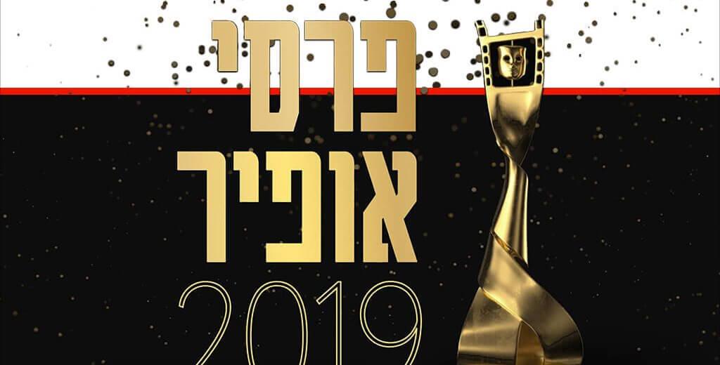כאן 11, מציג: טקס 'פרסי אופיר 2019' יערך לראשונה בעיר כפר סבא | עיבוד צילום ממחושב: שולי סונגו©