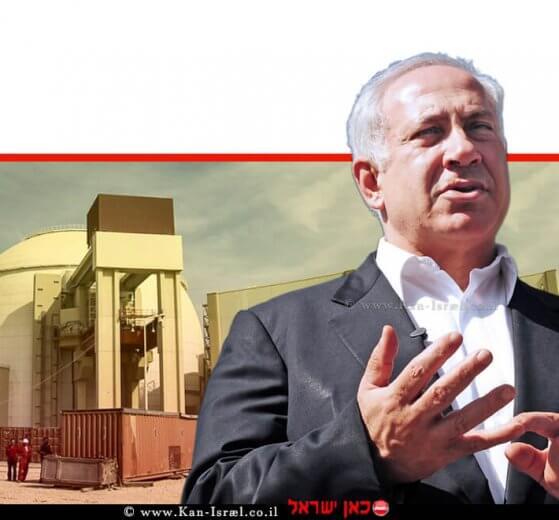 ראש הממשלה מר בנימין נתניהו ברקע מתקן גרעיני בבושהר, דרום איראן | עיבוד צילום ממחושב: שולי סונגו©