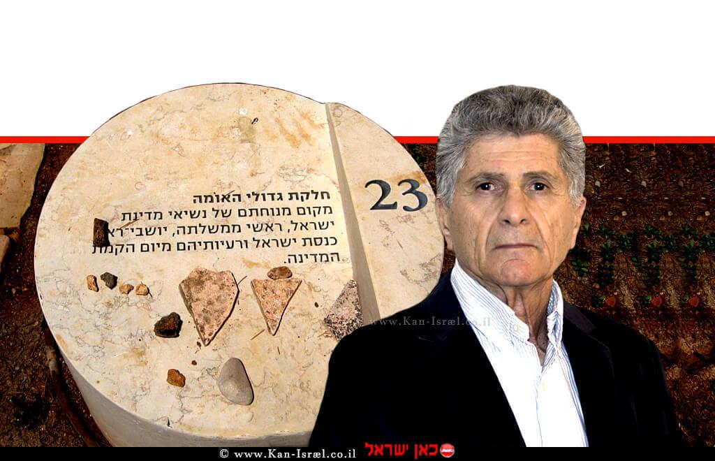 פליצ׳ה פלד, יושב ראש מתנועת אומץ | ברקע: אבן הסבר בחלקת גדולי האומה צילום: ויקיפדיה | עיבוד ממחושב: שולי סונגו©
