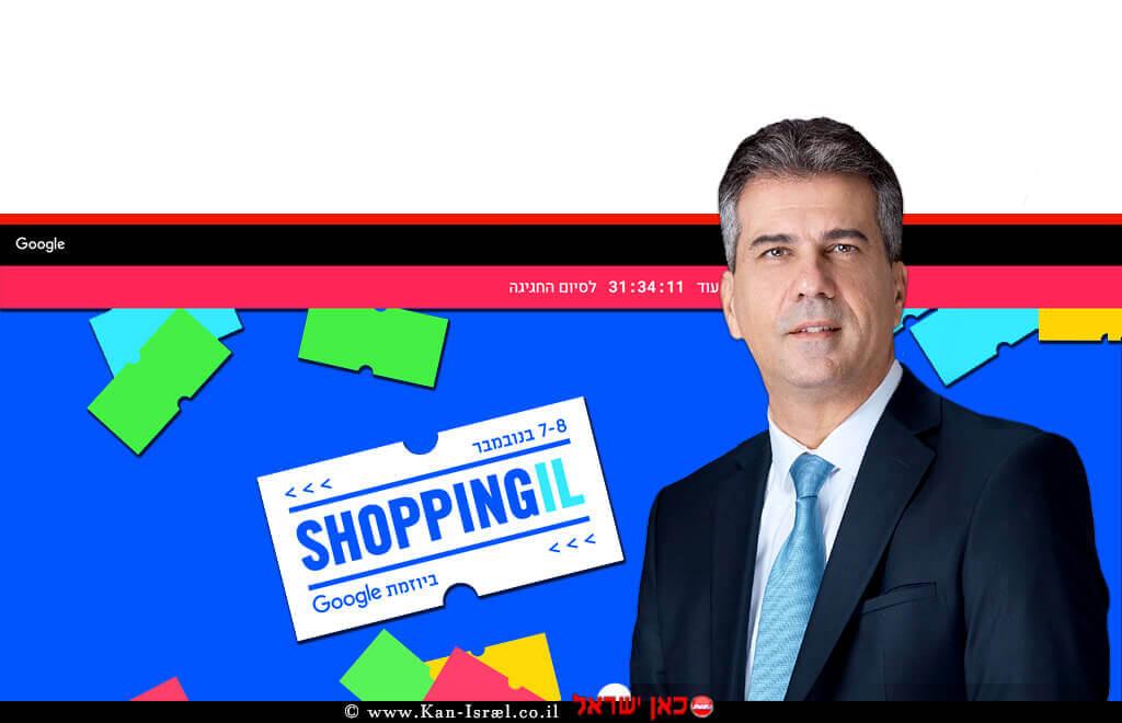 שר הכלכלה והתעשייה חבר כנסת אלי כהן | ברקע: ShoppingIL ביוזמת Google | עיבוד ממחושב: שולי סונגו©