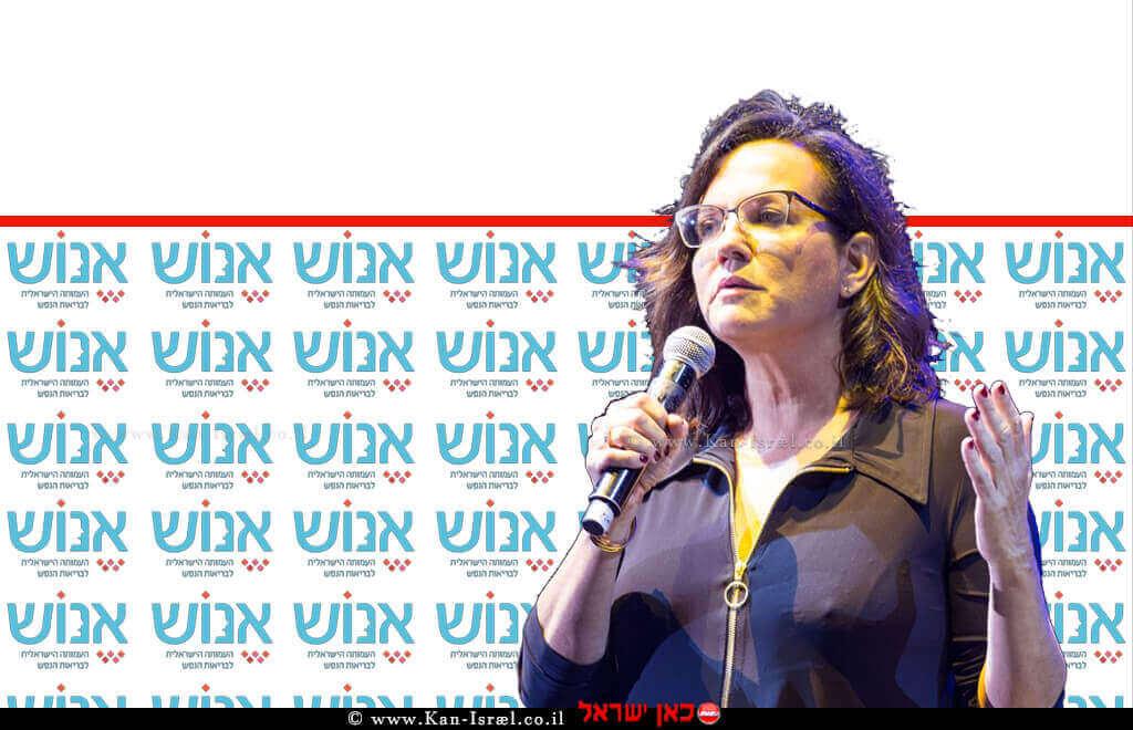 הגב' צופית גרנט נשיאת עמותת 'אנוש – העמותה הישראלית לבריאות הנפש' | עיבוד צילום ממחושב: שולי סונגו©