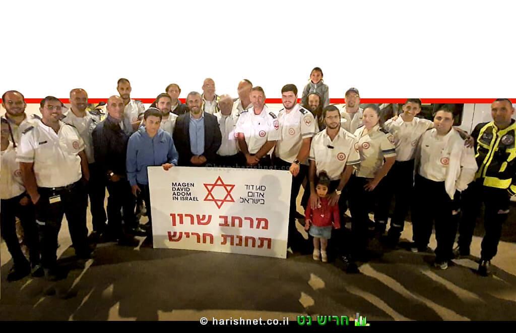 יצחק קשת ראש העיר חריש עם אנשי ומתנדבי מדא בחנוכת נקודת הזנקה קהילתי | צילום: דובר מדא