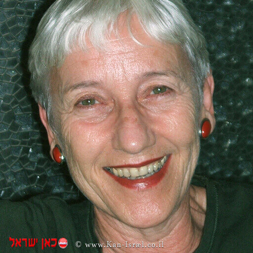 פרופ' תלמה קושניר מהמחלקה לפסיכולוגיה באוניברסיטת אריאל | עיבוד ממחושב: שולי סונגו©