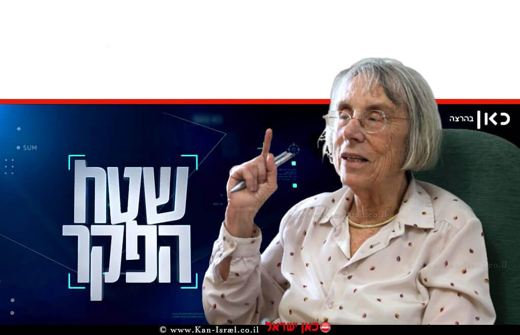 כב' השופטת בדימוס דליה דוֹרְנֶר נשיאת מועצת העיתונות והתקשורת בישראל | רקע: לוגו 'שטח הפקר' בערוץ 'כאן' | עיבוד ממחושב: שולי סונגו©