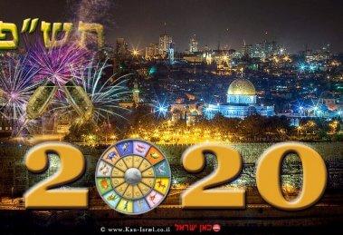 """תחזית שנתית התש""""ף 2020 לבני כל המזלות   עיבוד צילום: שולי סונגו ©"""