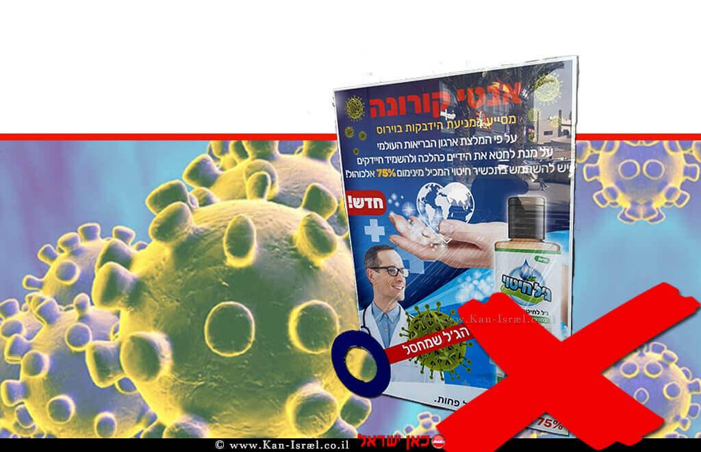 זהירות, שימוש בתכשירי חיטוי לגוף האדם שאינם רשומים כתרופה במשרד הבריאות | צילום: משרד הבריאות | עיבוד ממחושב: שולי סונגו©
