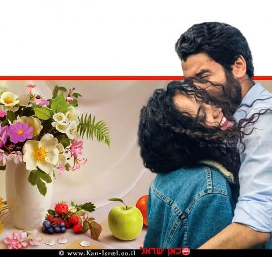 דבר אלי בפרחים ב... 'יום האהבה הבינלאומי' זוג אוהבים ברקע הארכת חיי הפרח | צילום: pixabay.com | עיבוד ממחושב: שולי סונגו©