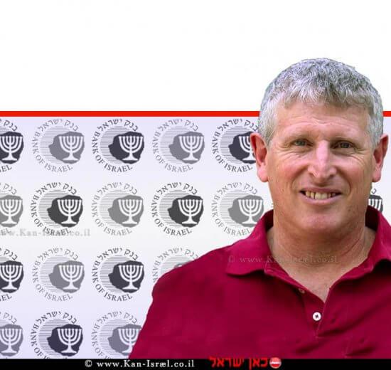 פרופ' מישל סטרבצ'ינסקי מונה לחבר בוועדה המוניטרית של בנק ישראל | צילום: ויקיפדיה | עיבוד ממחושב: שולי סונגו©