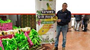 ירון בלחסן, מנכל ארגון מגדלי הפירות בישראל, באירוע פתיחת פסטיבל הבננה ה-5 המתקיים בעמק הירדן | עיבוד ממחושב: שולי סונגו©