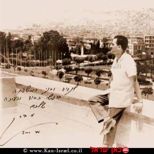 מקום מגוריו של אלי כהן בדמשק, 1963 | צילום: ויקיפדיה | עיבוד צילום: שולי סונגו ©
