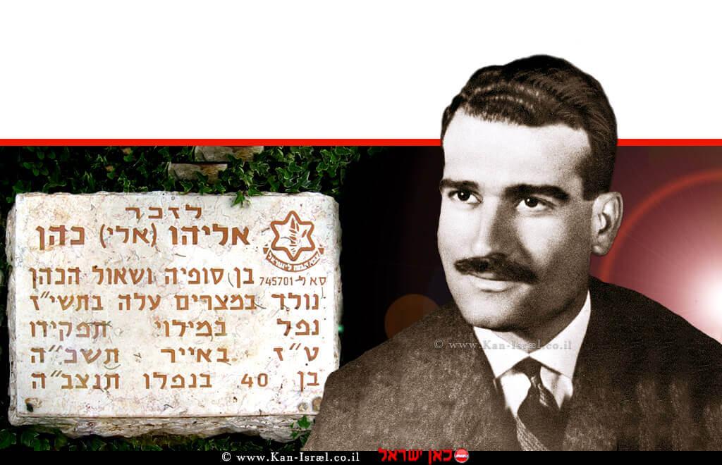 אלי כהן אחד מגדולי מרגלי ישראל ברקע: מצבה לזכרו של אלי כהן בגן הנעדרים בבית הקברות הצבאי בירושלים | צילום: ויקיפדיה | עיבוד צילום: שולי סונגו ©