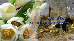 ברכה ליום העצמאות ה- 72 למדינת ישראל