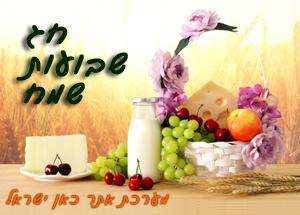 ברכת חג שבועות | מערכת כאן ישראל