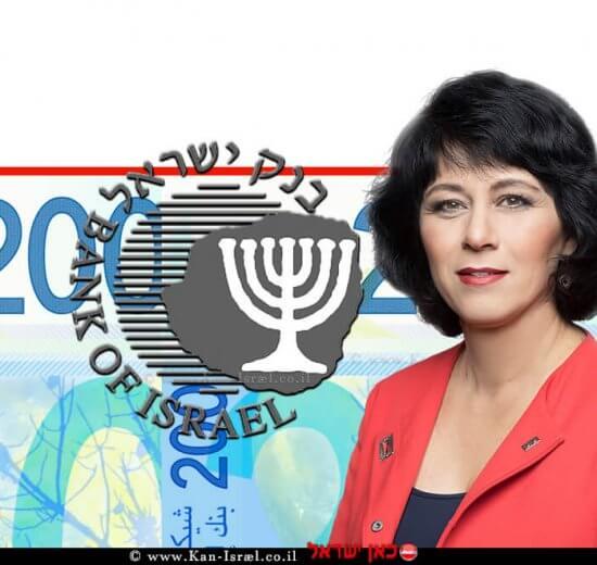 הפיקוח על הבנקים בראשות הכלכלנית חדוה בר, המסיימת את תפקידה בימים אלו ב'בנק ישראל' | עיבוד צילום ממחושב: שולי סונגו©