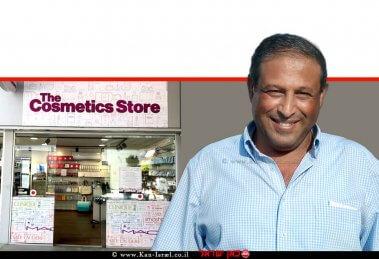 מנחם מעודי מנכל מתחם עופר בילו סנטר ברקע: חנות מוצרי קוסמטיקה The Cosmetics Store (דה קוסמטיקס סטור) צילום: ליז פרץ   עיבוד צילום ממחושב: שולי סונגו©