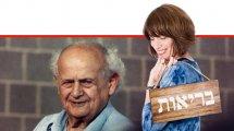 ציפי גנן, יושבת ראש אגודת הפלדנקרייז בישראל, המציינת החודש את הולדתו של מייסד שיטת פלדנקרייז דר' משה פלדנקרייז ברקע | צילום: סיגל רייכמן | עיבוד צילום: שולי סונגו ©