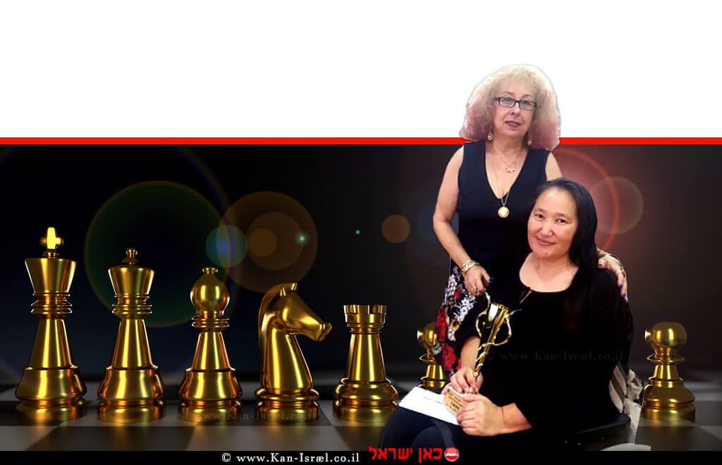 אלכסנדרה אלכסנדרוב אלופת העולם בשחמט ברשת לשחקנים עם מוגבלויות עם מנהלת מועדון השחמט באר שבע הגב' אילנה דוד| צילום: מועדון השחמט באר שבע, אתר האיגוד הישראלי לשחמט | עיבוד צילום: שולי סונגו ©