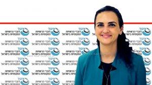 גלית וידרמן, מנהלת אגף בכיר בקרת הון אנושי ברשויות המקומיות במשרד הפנים ברקע: לוגו איגוד דוברי הרשויות המקומיות בישראל | עיבוד צילום: שולי סונגו ©