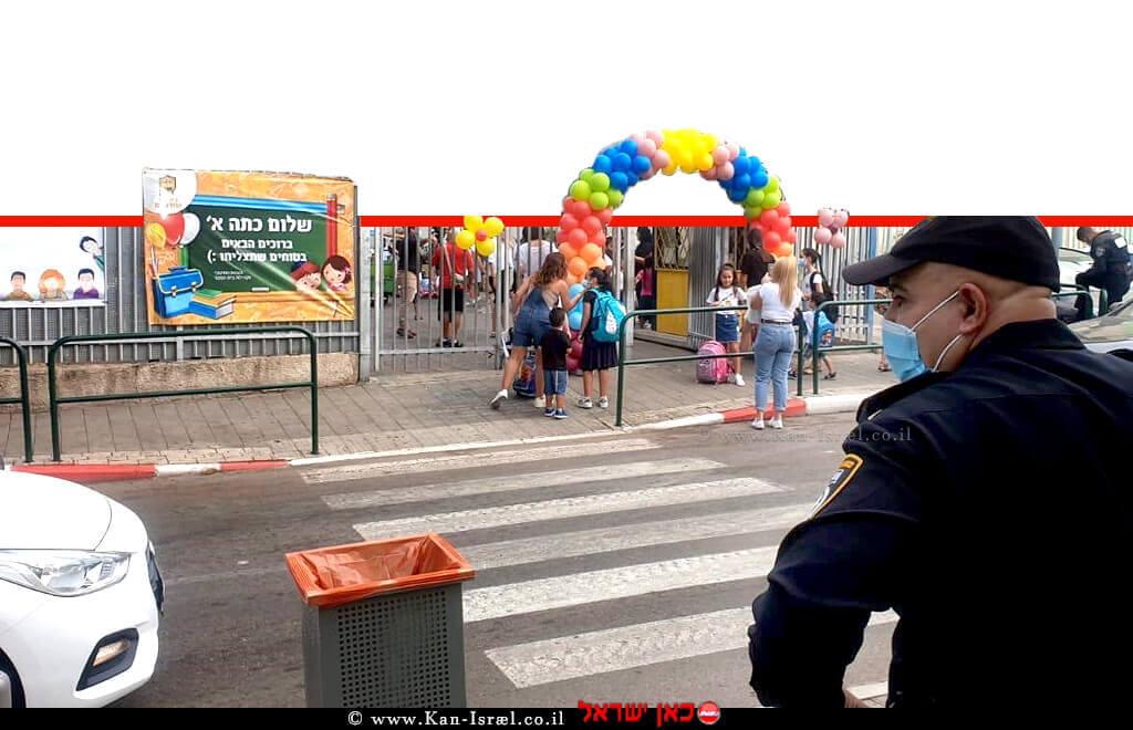 שוטר מחוז תל אביב משגיח בעת כניסת התלמידים ביום הראשון לבית הספר השכונתי שפירא   צילום: דוברות המשטרה   עיבוד צילום: שולי סונגו ©